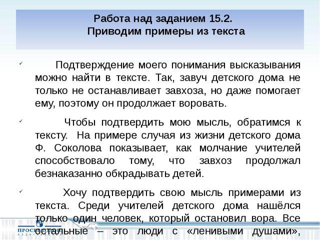Работа над заданием 15.2. Приводим примеры из текста Подтверждение моего пон...