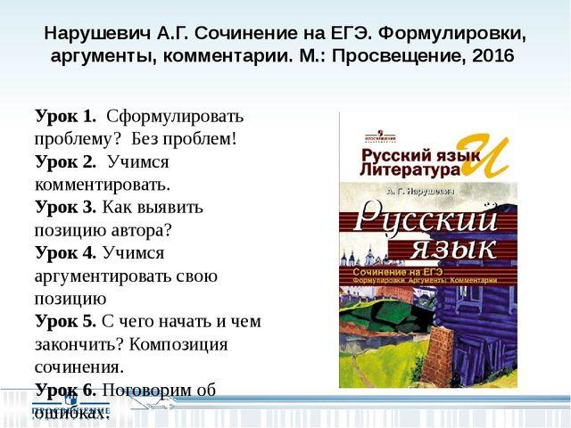 Нарушевич А.Г. Сочинение на ЕГЭ. Формулировки, аргументы, комментарии. М.: Пр...
