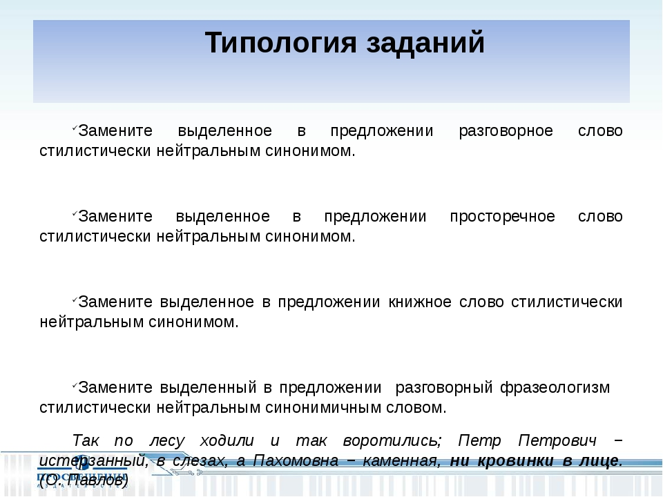 Типология заданий Замените выделенное в предложении разговорное слово стилис...