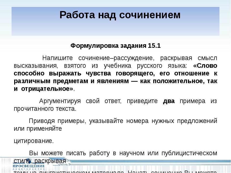 Работа над сочинением Формулировка задания 15.1 Напишите сочинение–рассужден...