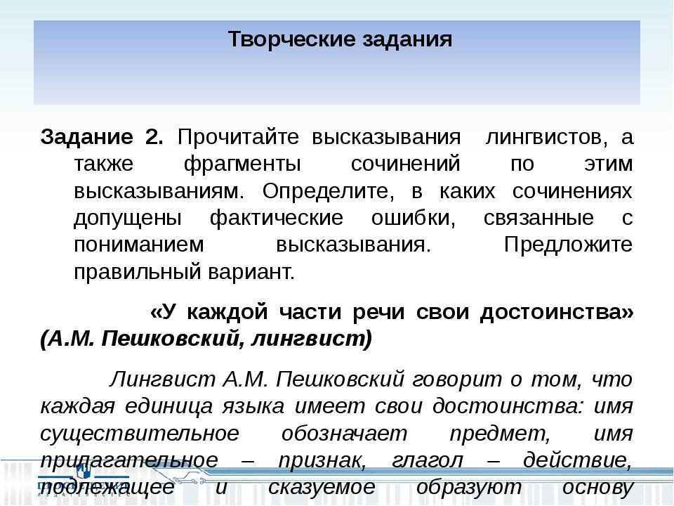 Творческие задания Задание 2. Прочитайте высказывания лингвистов, а также фр...