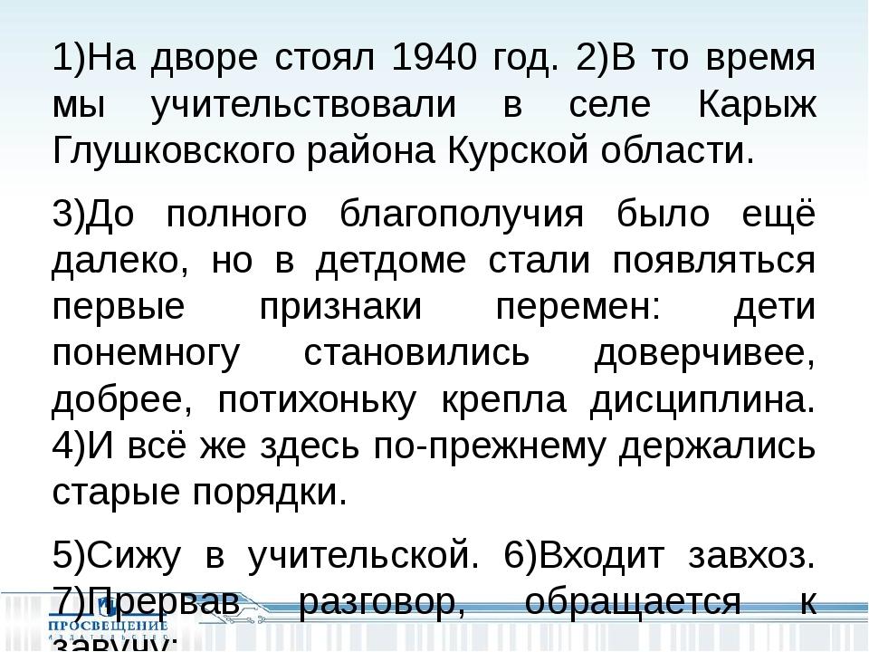 1)На дворе стоял 1940 год. 2)В то время мы учительствовали в селе Карыж Глуш...