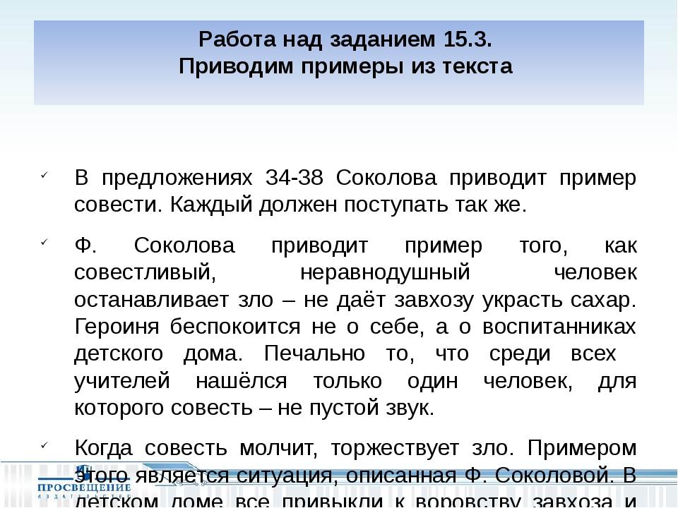 Работа над заданием 15.3. Приводим примеры из текста В предложениях 34-38 Со...
