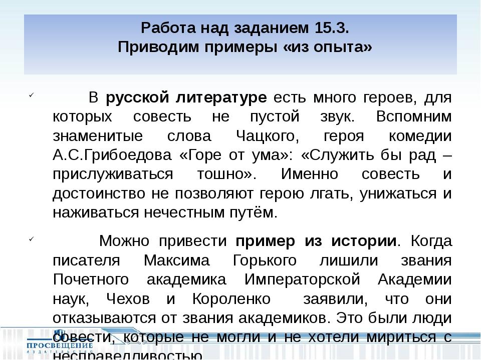 Работа над заданием 15.3. Приводим примеры «из опыта» В русской литературе е...