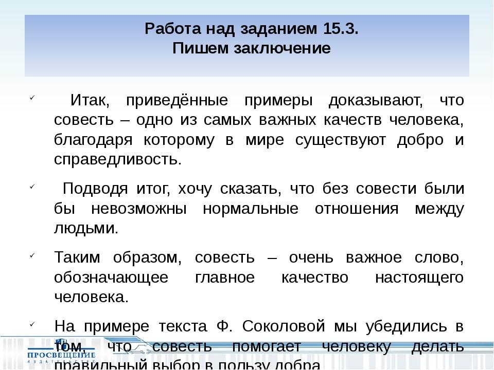 Работа над заданием 15.3. Пишем заключение Итак, приведённые примеры доказыв...