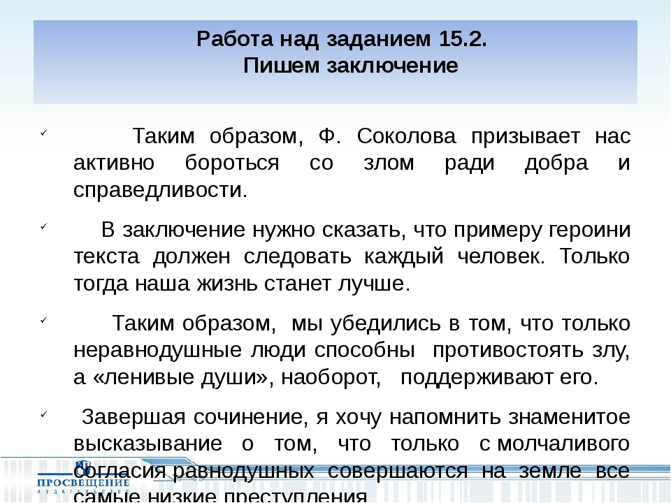 Работа над заданием 15.2. Пишем заключение Таким образом, Ф. Соколова призыв...