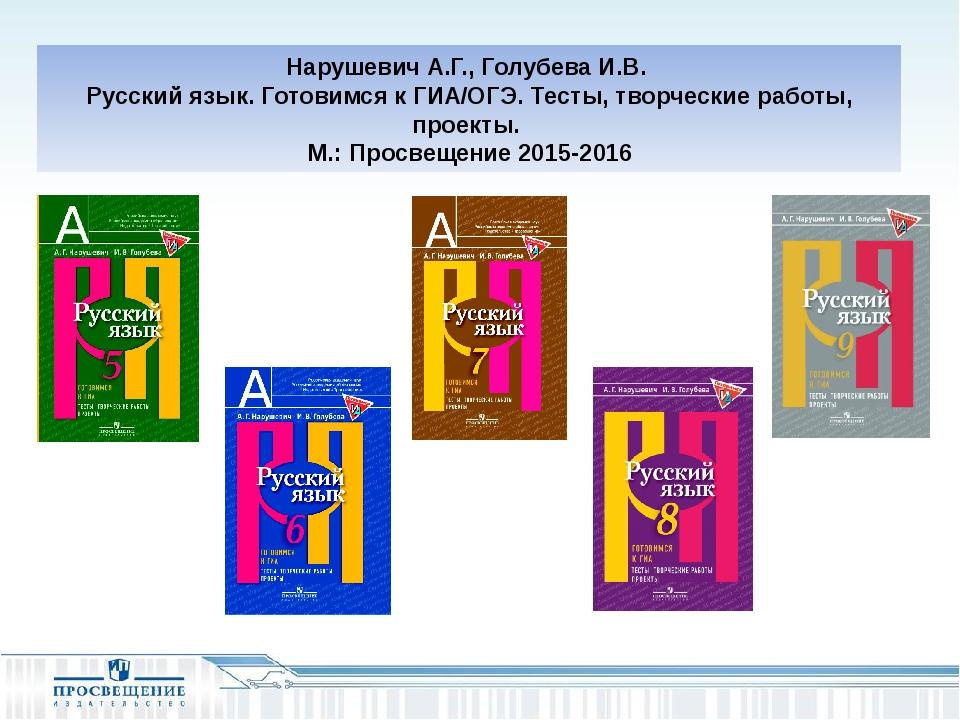 Нарушевич А.Г., Голубева И.В. Русский язык. Готовимся к ГИА/ОГЭ. Тесты, твор...