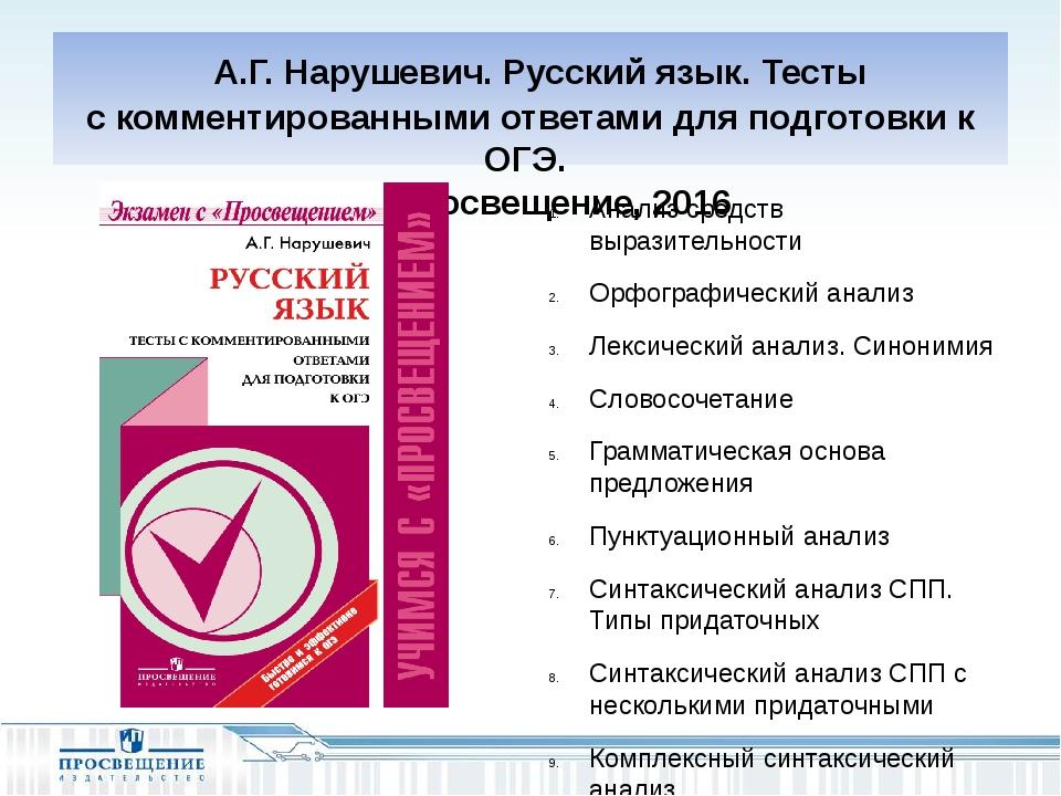 А.Г. Нарушевич. Русский язык. Тесты с комментированными ответами для подгото...