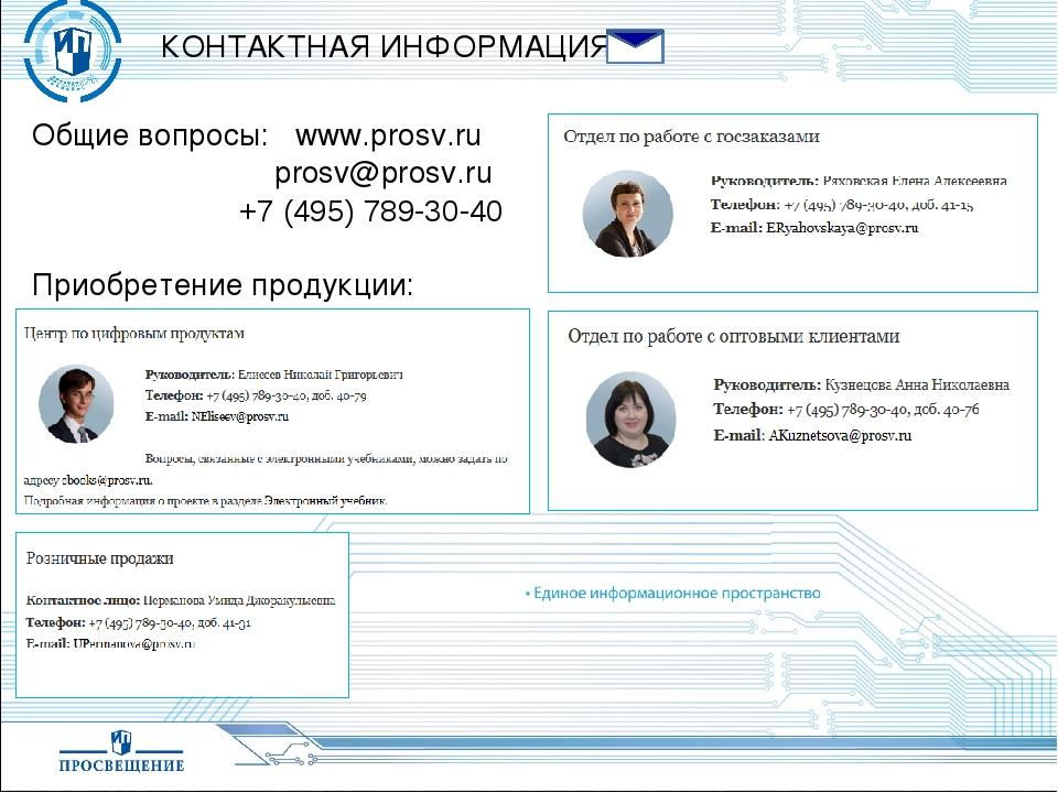 Общие вопросы: www.prosv.ru  prosv@prosv.ru +7 (495) 789-30-40 Приобретение...