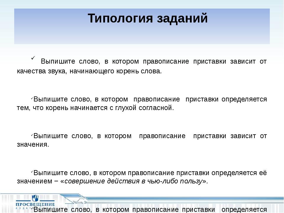 Типология заданий Выпишите слово, в котором правописание приставки зависит о...
