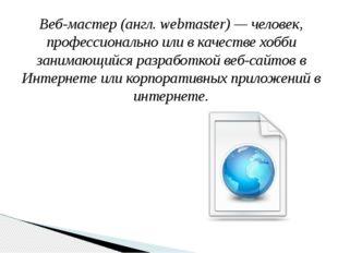 Веб-мастер (англ. webmaster) — человек, профессионально или в качестве хобби