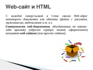 С каждой гиперссылкой в Сети связан Web-адрес некоторого документа или объект