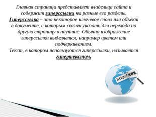 Главная страница представляет владельца сайта и содержит гиперссылки на разны