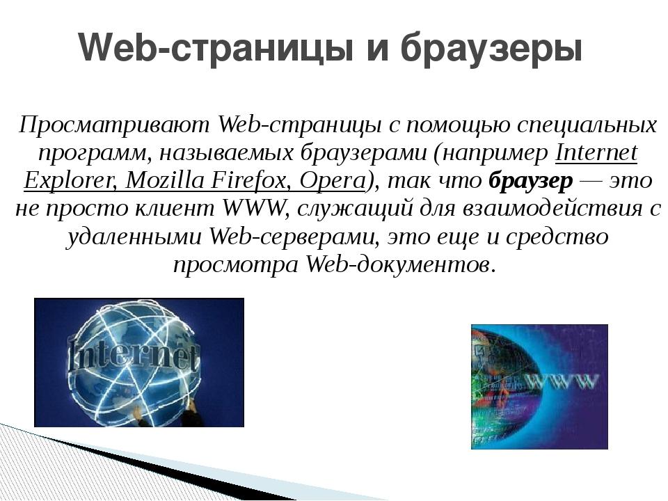 Просматривают Web-страницы с помощью специальных программ, называемых браузер...