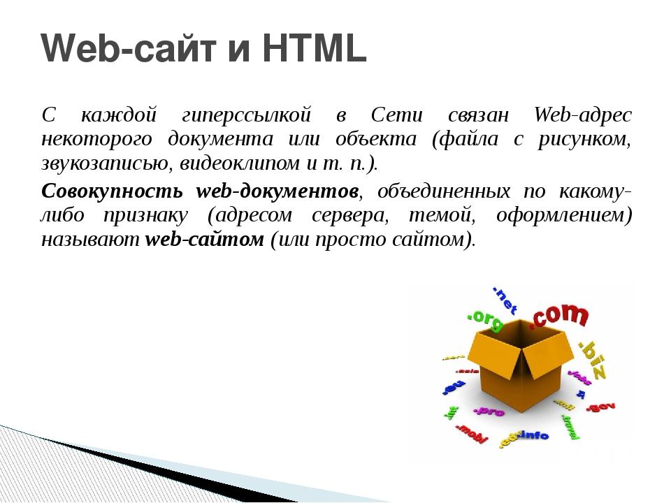 С каждой гиперссылкой в Сети связан Web-адрес некоторого документа или объект...