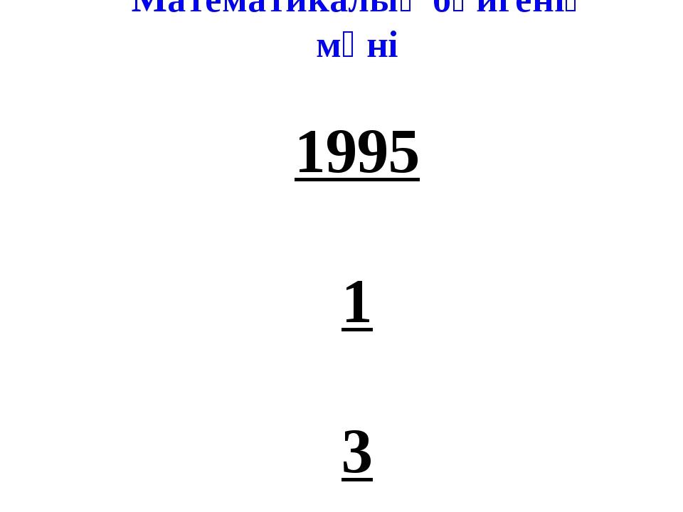 Математикалық бәйгенің мәні 1995 1 3