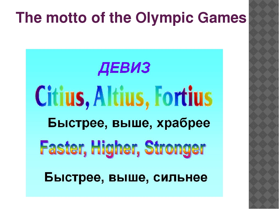 The motto of the Olympic Games