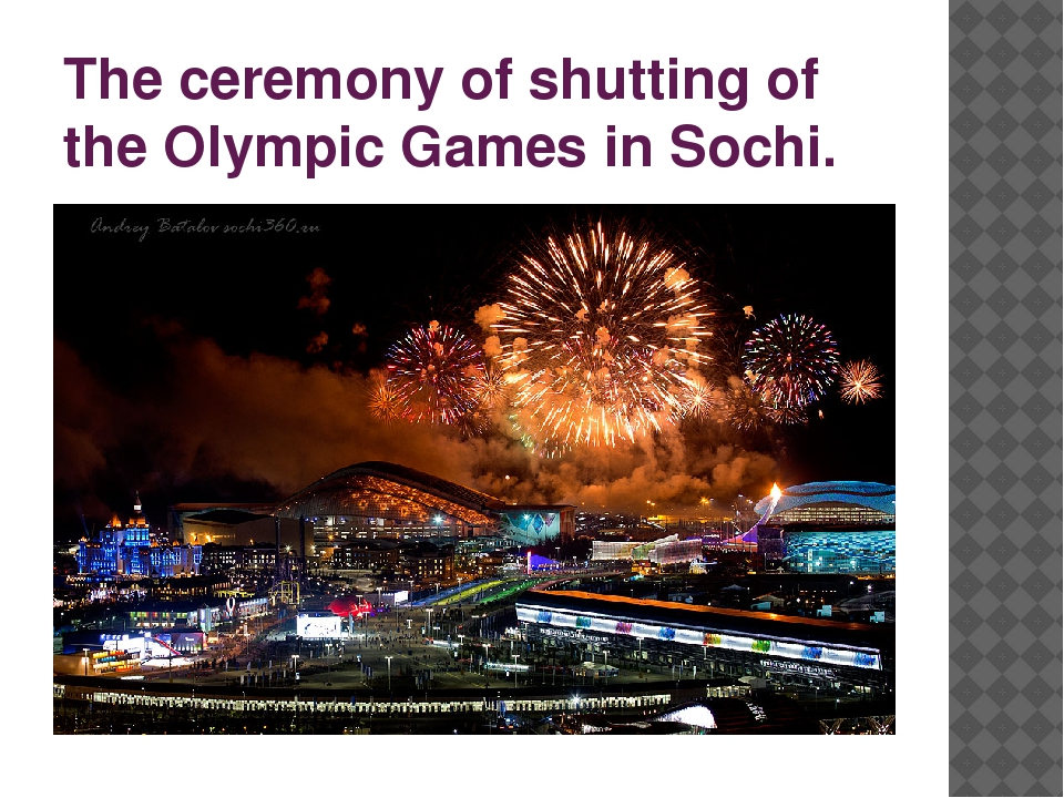 The ceremony of shutting of the Olympic Games in Sochi.