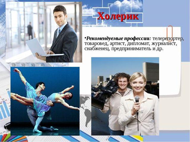 Рекомендуемые профессии  телерепортер, товаровед, артист, дипломат,  журналис. 9ef42c91bb7