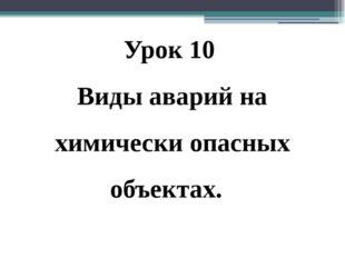 Урок 10 Виды аварий на химически опасных объектах.