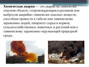 Химическая авария — это авария на химически опасном объекте, сопровождающаяся