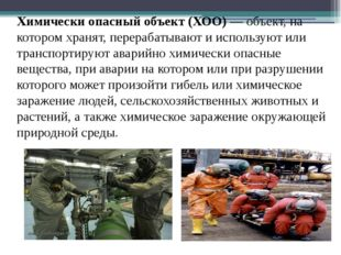 Химически опасный объект (ХОО) — объект, на котором хранят, перерабатывают и