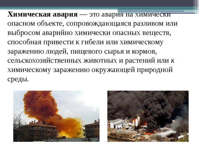 Химическая авария — это авария на химически опасном объекте, сопровождающаяся...