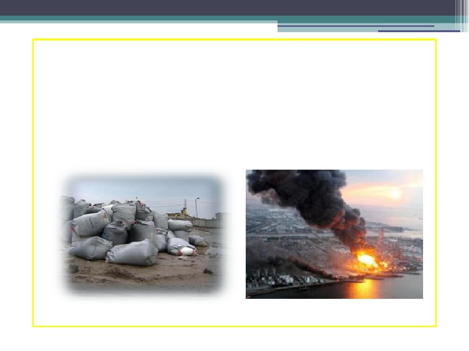 Тема3. Аварии с выбросом аварийно химически опасных веществ