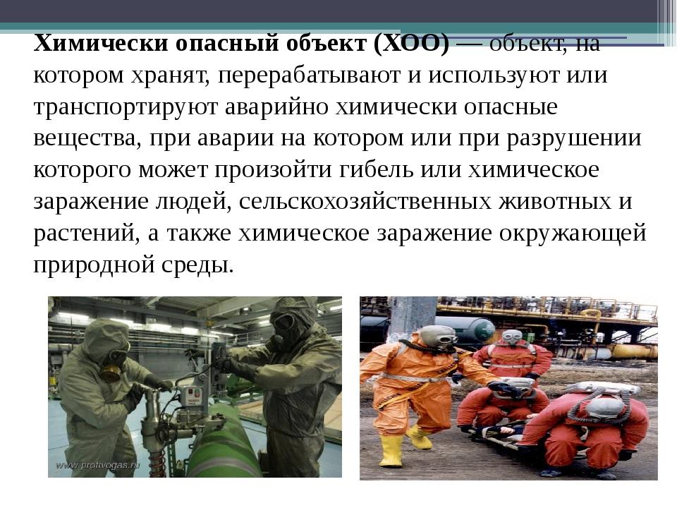 Химически опасный объект (ХОО) — объект, на котором хранят, перерабатывают и...
