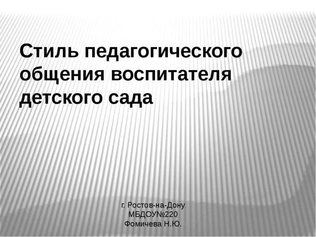Стиль педагогического общения воспитателя детского сада г. Ростов-на-Дону МБД...