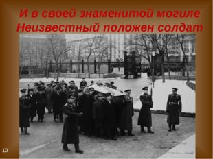 И в своей знаменитой могиле Неизвестный положен солдат 10