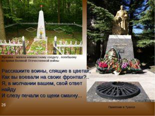 Жуковка - могила неизвестному солдату , погибшему во время Великой Отечествен
