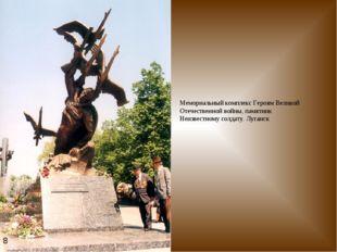 Мемориальный комплекс Героям Великой Отечественной войны, памятник Неизвестно