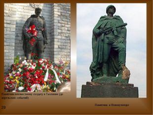 Памятник неизвестному солдату в Таллинне (до апрельских событий) Памятник в Н