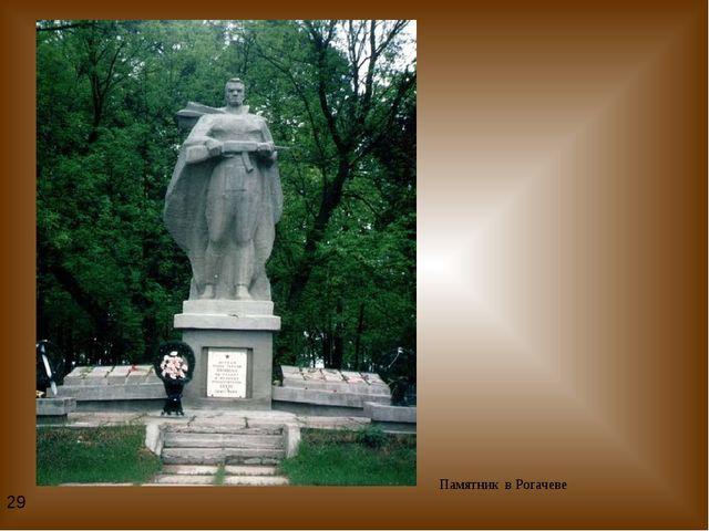 Памятник в Рогачеве 29