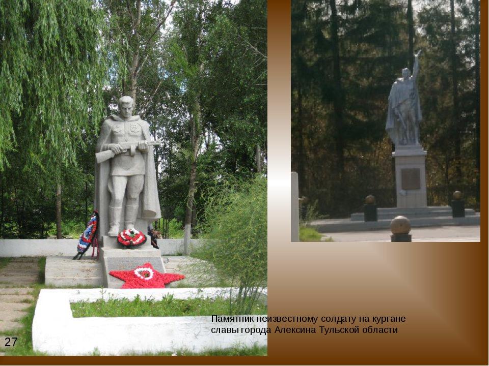 Памятник неизвестному солдату на кургане славыгорода Алексина Тульской облас...