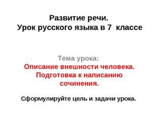 Развитие речи. Урок русского языка в 7 классе Тема урока: Описание внешности