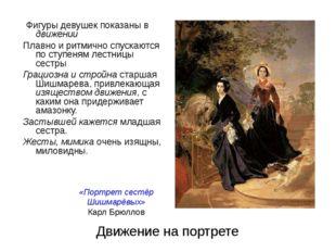 Движение на портрете Фигуры девушек показаны в движении Плавно и ритмично спу