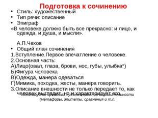 Подготовка к сочинению Стиль: художественный Тип речи: описание Эпиграф «В че