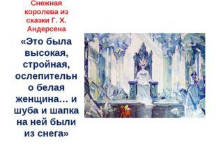 Снежная королева из сказки Г. Х. Андерсена «Это была высокая, стройная, ослеп