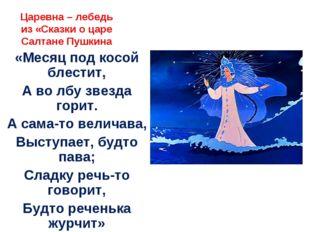 Царевна – лебедь из «Сказки о царе Салтане Пушкина «Месяц под косой блестит,