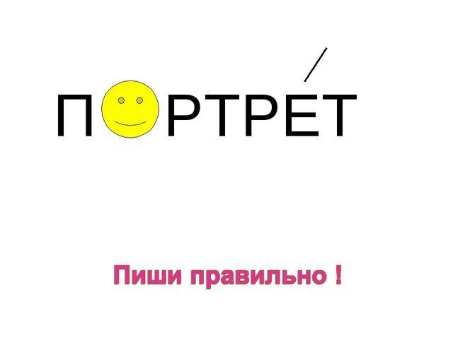П РТРЕТ