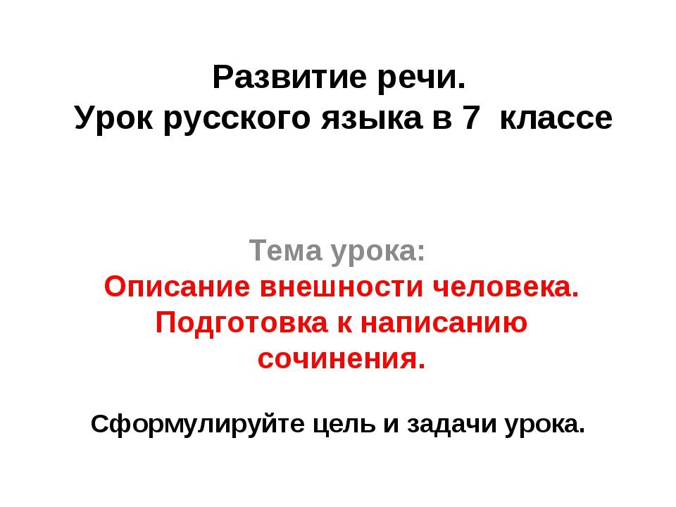 Развитие речи. Урок русского языка в 7 классе Тема урока: Описание внешности...