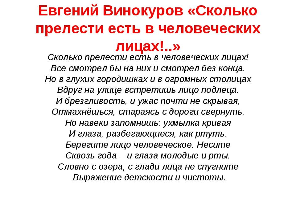 Евгений Винокуров «Сколько прелести есть в человеческих лицах!..» Сколько пре...