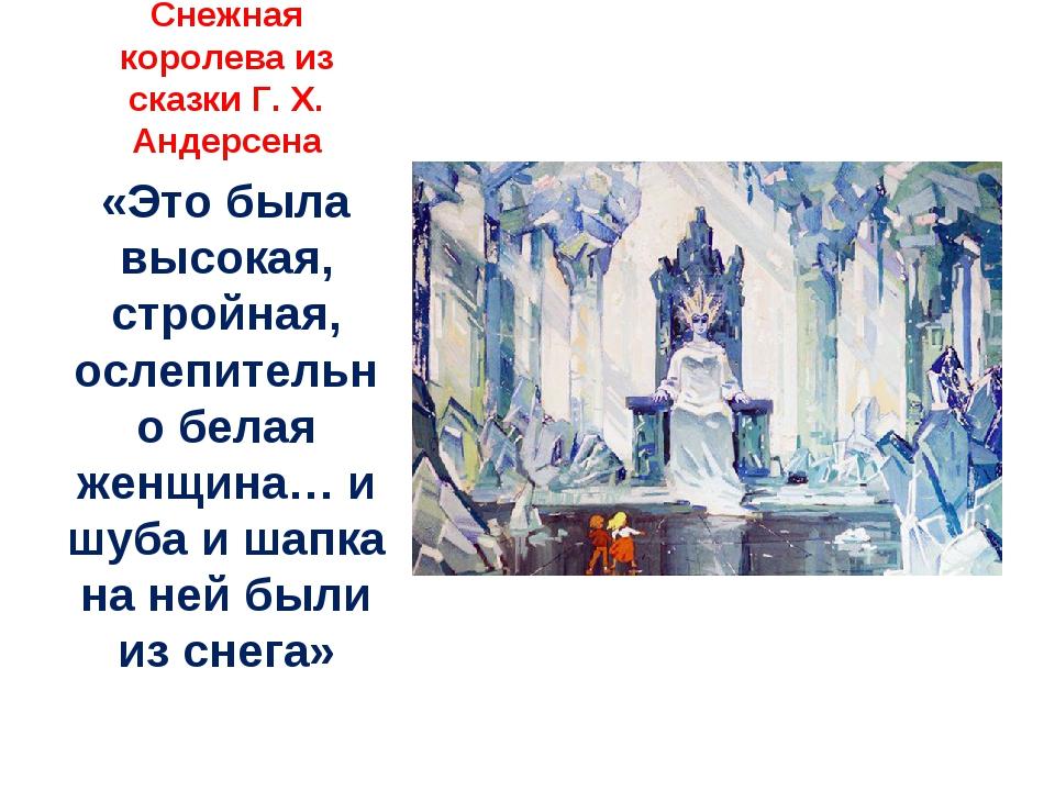Снежная королева из сказки Г. Х. Андерсена «Это была высокая, стройная, ослеп...