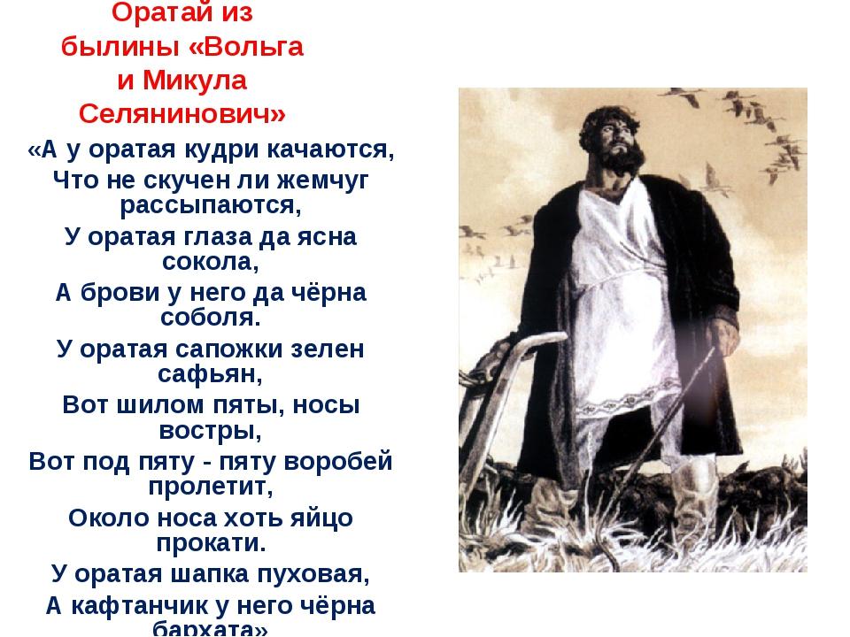 Оратай из былины «Вольга и Микула Селянинович» «А у оратая кудри качаются, Чт...