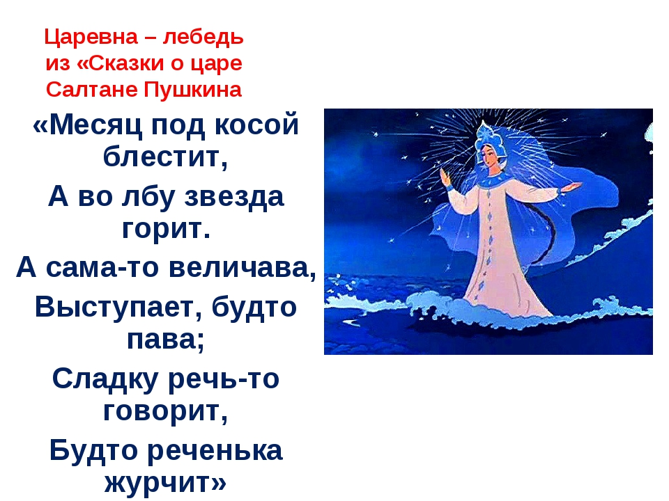Лебедь из сказки пушкина своими руками