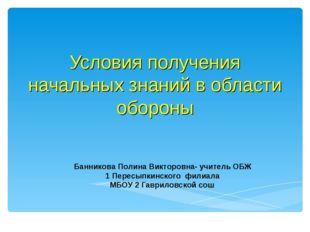 Условия получения начальных знаний в области обороны Банникова Полина Викторо