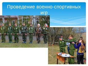 Проведение военно-спортивных игр