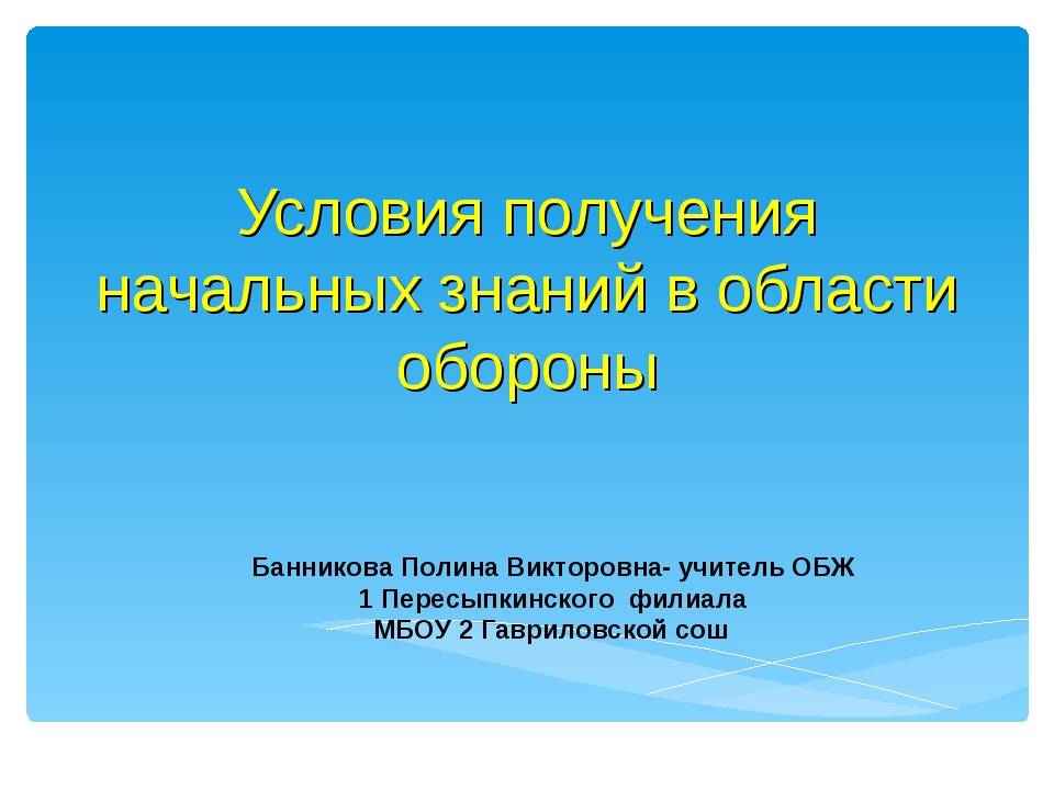 Условия получения начальных знаний в области обороны Банникова Полина Викторо...